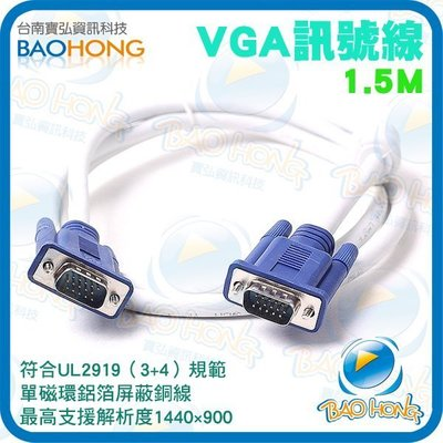 含發票】VGA D-SUB螢幕訊號線 ...
