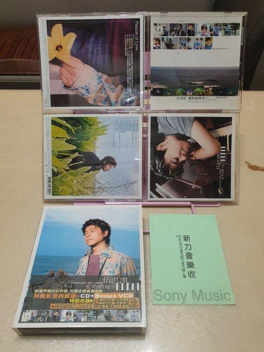 伍思凱 愛的鋼琴手 CD+VCD SONY新力唱片2003