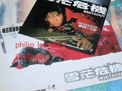 織田裕二 松島菜菜子 x 雪茫危機 Whiteout 2000 postcard 電影宣傳品