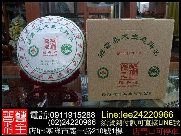 【藝全普洱】2013年 陳升號 班章喬木 生茶 茶餅 357克