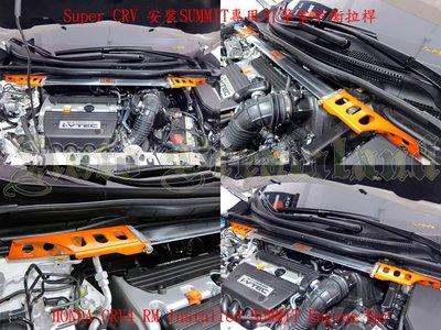 Honda 本田 Super CRV CRV4 四代 4代  專用 SUMMIT 引擎室 平衡 拉桿 引擎拉