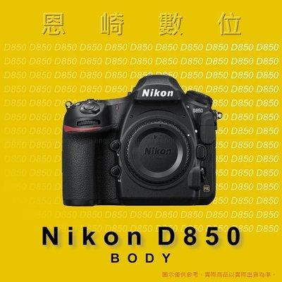 恩崎科技 NIKON D850 BODY 單機身 公司貨