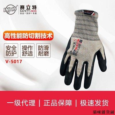 勞保防護 賽立特INXS V-5017防切割手套