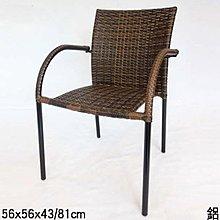 【紅豆戶外休閒傢俱】雙面藤餐椅 咖啡椅 戶外椅 休閒椅 戶外休閒桌椅 戶外休閒傘