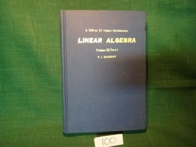 【愛悅二手書坊 A-01】LINEAR ALQEBRA Vol.Ⅲ