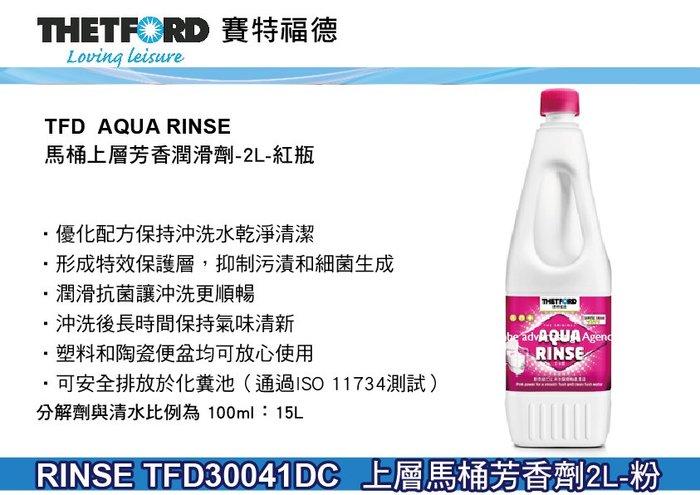 ||MRK|| 荷蘭 THETFORD RINSE  上層馬桶芳香劑2L-粉 TFD30041DC