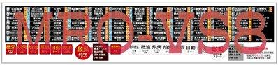 現貨 2018年新機種MRO-VS8 中日文面板(PVC貼紙)