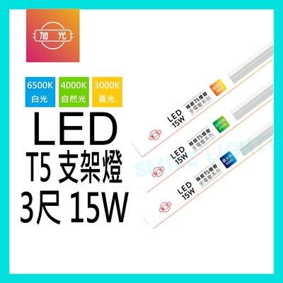 ☺附發票《旭光》 LED T5 15W 3尺 支架燈 層板燈 串接線 全電壓 白光 自然光 黃光 保固一年-SMILE☺