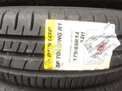 台北永信輪胎~登錄普輪胎 R1 175/65R14 82H 四輪含安裝 四輪定位