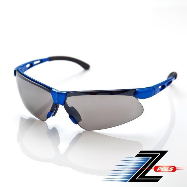 視鼎Z-POLS 舒適運動型系列 質感寶藍框搭配水銀鏡面 PC-UV400防爆鏡片運動眼鏡!新上市