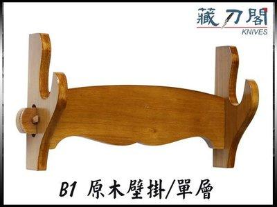 《藏刀閣》Y1 原木壁掛單層刀架