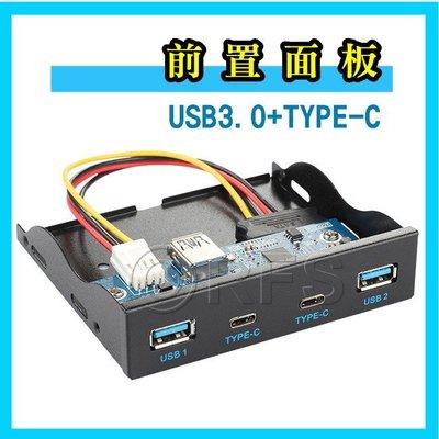 ◎洛克潮流館◎前置面板 3.5吋 擴充面板 USB TYPEC前置擴充面板 軟碟機擴充 USB3.0機殼面板