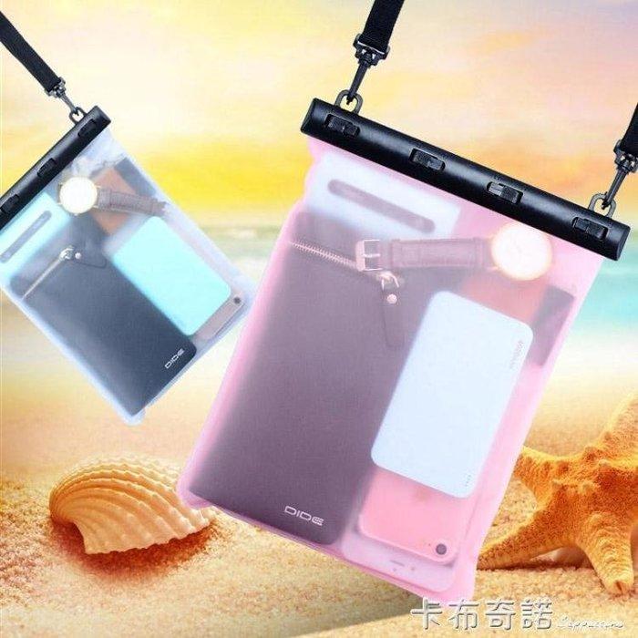 大容量手機防水袋可充電潛水套防水包收納袋通用游泳漂流證件套