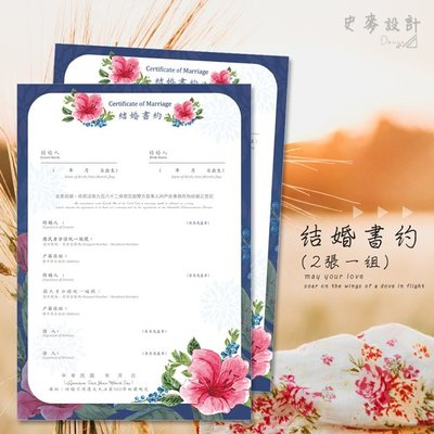 【鉛筆巴士】現貨 SH007 結婚書約(一組2張 登記可用) -藍莓花語-有同婚版本 結婚證書 獨家設計 特殊紙印刷訂婚