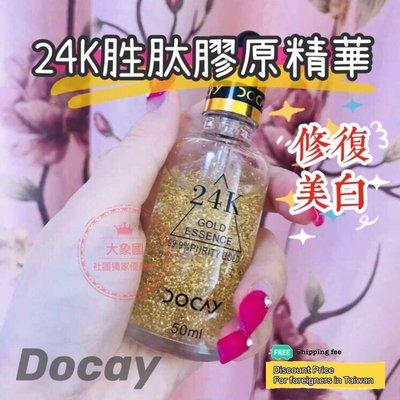 泰國🇹🇭Docay 24k 精華液 / 24k gold essence 99% purity gold