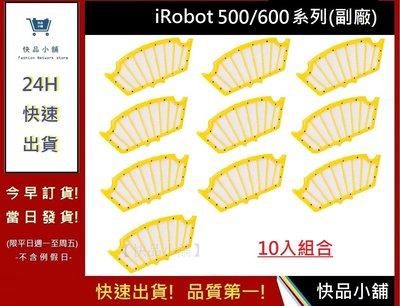 iRobot  5/6/系列濾網HEPA 10個【快品小舖】iRobot通用濾網 iRobot濾網 掃地機耗材6(副廠)