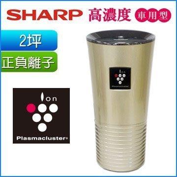 SHARP 夏普 自動除菌離子產生器(車用空氣清淨機) IG-GC2T(香檳金N) 現貨 新品