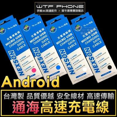 【WTF】通海 NEXSON 通海充電線 通海傳輸線 充電線 傳輸線 原廠線 三星 sony 台製 htc 安卓 台灣製