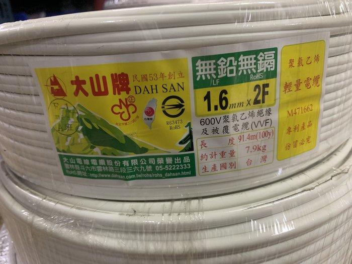 DIY水電材料 大山牌白扁線1.6mm/2C電源線/散賣1米=100公分=18元.CNS合格認證