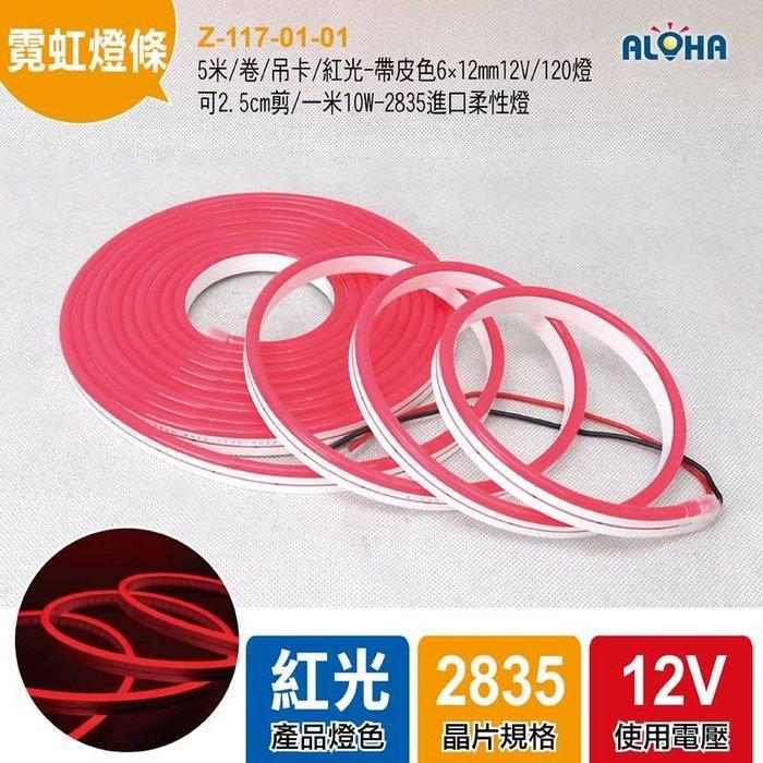 阿囉哈LED大賣場LED霓虹燈條《Z-117-01-01》5米/卷/吊卡/紅光 6×12mm/12V/可2.5cm剪