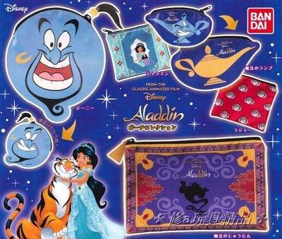 ✤ 修a玩具精品 ✤ ☾ 日本扭蛋 ☽ 阿拉丁造型小物包 全5款 迪士尼 茉莉公主 神燈 包包