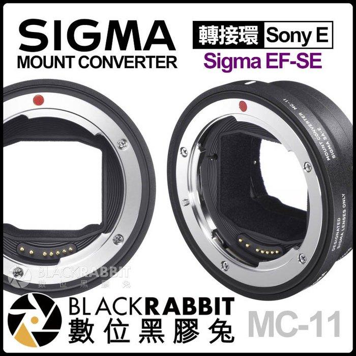 數位黑膠兔【 Sigma MC-11 轉接環 Sigma EF to Sony E 】 電子接點 自動對焦 A7 A9