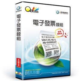 QBoss電子發票模組 - 區域網路版 ※僅限於有安裝並僅適用QBoss系列軟體使用(進銷存/維修進銷存/零售POS)