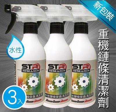 【熱銷3入組】STR-PROWASH重機/打檔車/Gogoro電動車水性鏈條清潔劑↗去污降噪*有效防鏽*輕鬆乳化髒油汙