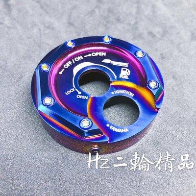 Hz二輪精品 APEXX 鍍鈦 鎖頭蓋 鑰匙蓋 FORCE SMAX 勁戰 四代 三代 GTR FS CUXI 115