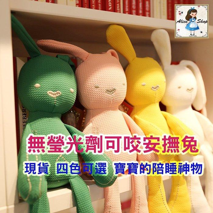 Alice Shop【現貨/送贈品】可咬安撫兔 無螢光劑 嬰兒陪睡玩具 安撫巾 兔子 娃娃 玩偶 布偶 生日禮物