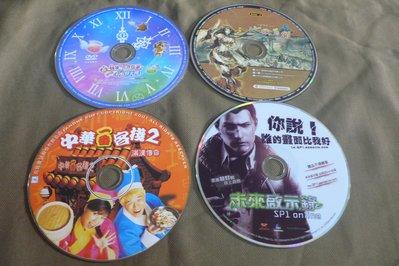紫色小館-82-6-------中華一番客棧2  新仙境傳說-彩虹時光機  未來啟示錄  七擒孟獲{2}