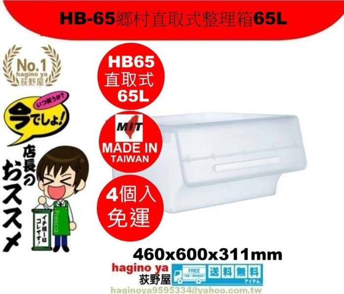 荻野屋/HB65/4入/免運/大口鄉村直取式整理箱透明/65L/嬰兒衣物收納/整理箱/無印良品/半透明HB-65/直購價