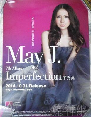 May J. 不完美 Imperfection【原版宣傳海報】未貼
