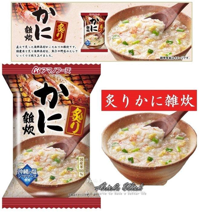 Ariel's Wish-日本製超好吃炙燒螃蟹雜炊粥口味小家庭必備消夜點心泡麵速食麵杯麵煮法即時包調理包-81卡-現貨