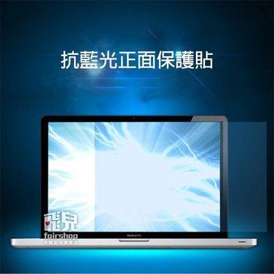 【妃凡】16:9 14/15 吋 抗藍光螢幕保護貼 309x174mm/344x194mm 筆電 電腦 保護膜