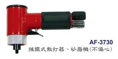 [瑞利鑽石] TOP 搖擺式散打器、砂磨機(不偏心)  AF-3730  單台