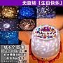【附送5套投影膠片】遙控藍牙款 彩色魔鑽投影燈 夢幻宇宙星空燈 智能旋轉LED小夜燈 創意USB燈18256