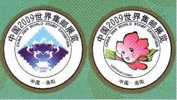 《紀念銀幣》中國2009洛陽世展紀念章,限量發行500套純銀彩色紀念章一套二枚。