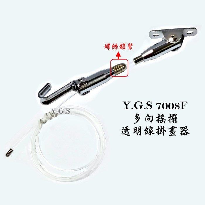 Y.G.S~掛畫五金~7008F搖擺透明線掛畫器五金 吊畫 吊圖 (直接鎖天花板或垂直壁) 客製品 (含稅)
