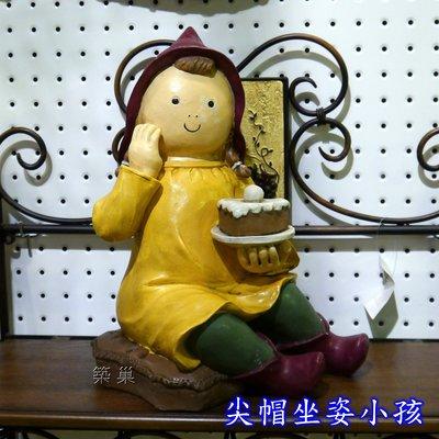 *尖帽坐姿小孩 18x32cm*築巢 傢飾(家具/傢俱)禮品 精品 擺飾品系列*競標價就是直購價,請直接下標。
