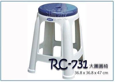 『 峻 呈』(全台滿千免運 不含偏遠 可議價) 聯府 RC-731 RC731 大團圓椅 塑膠椅 座椅 台灣製
