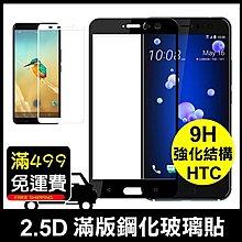 GS.Shop HTC 全膠滿版玻璃保護貼 U11 U12 Plus Life Eyes U Ultra Play玻璃貼