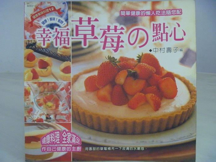 【月界二手書店】幸福草莓的點心-健康美味料理12_中村壽子_幼福文化出版_原價120 〖餐飲〗AGW