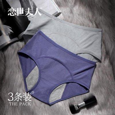生理內褲 3條裝生理褲月經期防漏中腰大碼姨媽衛生褲三角透氣內褲