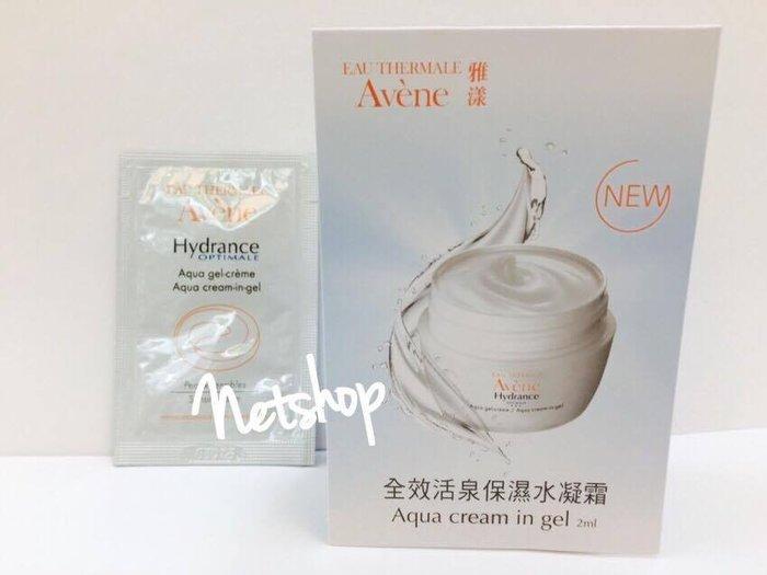 NETSHOP  Avene 雅漾 全效活泉保濕水凝霜 2ml ~亞洲限定 公司貨 2020