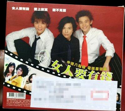 潘美辰 - 女人要有錢(電台宣傳版CD)