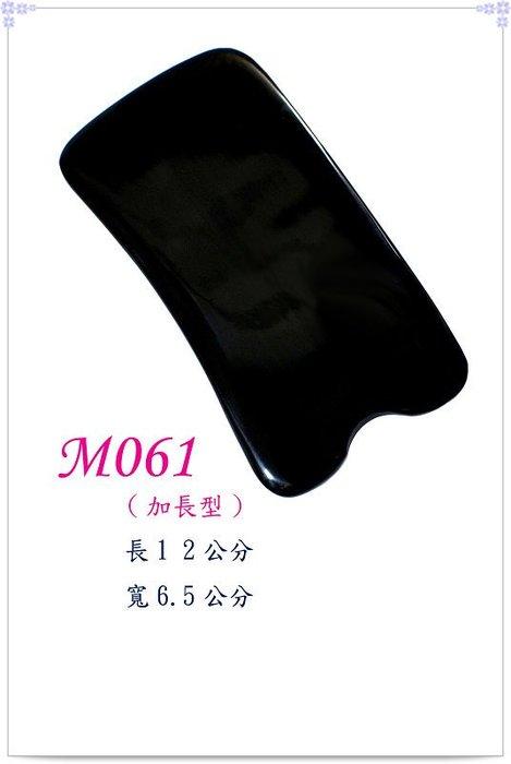 【白馬精品】三款加長加寬型 特製傳統刮痧板。(M061,M068,M071)