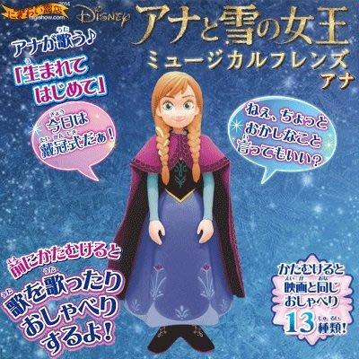 正版 完美逼真 日本原裝 冰雪奇緣 Frozen 艾莎Elsa 安娜Anna 雪寶 音樂娃娃 唱歌 說話 no.2 新竹市