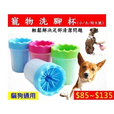 【億品會】寵物洗腳杯 寵物洗腳桶 狗洗腳杯 貓洗腳杯 狗洗腳桶 貓洗腳桶 狗洗澡刷 貓洗澡刷 寵物梳子