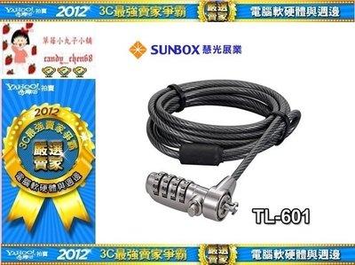 ~35年連鎖老店~慧光展業SUNBOX TL~601 電腦鎖有發票